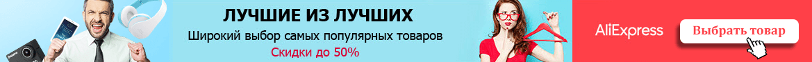 Зимняя ликвидация на Алиэкспресс - Скидки до 60%