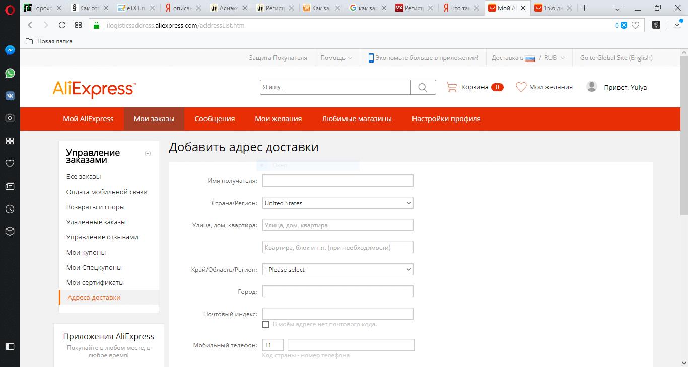 Инструкция по заполнению адреса доставки на Алиэкспресс