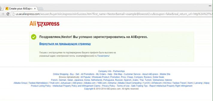 Как зарегистрироваться на Алиэкспресс: пошаговая инструкция с фото и видео