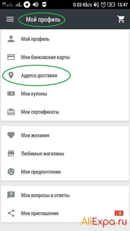 Как заполнять адрес в приложении Алиэкспресс