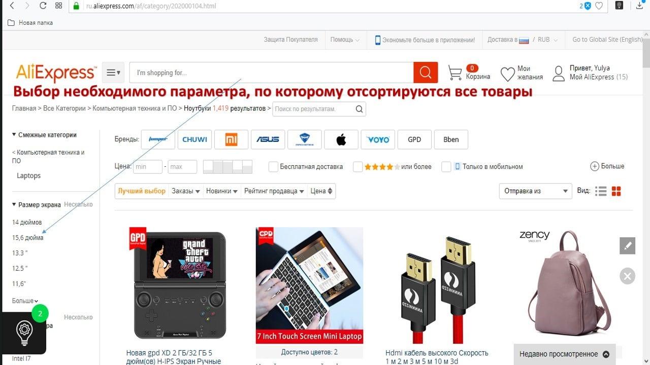 Инструкция по покупке товаров на Алиэкспресс
