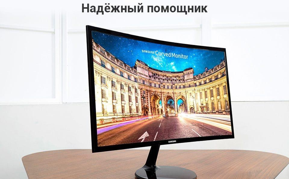 Современный надежный монитор Samsung C24F390FHI