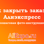 Как закрыть заказ на Алиэкспресс: пошаговая инструкция с фото
