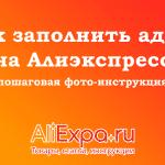 Как заполнить адрес на Алиэкспресс: инструкция для сайта и приложения