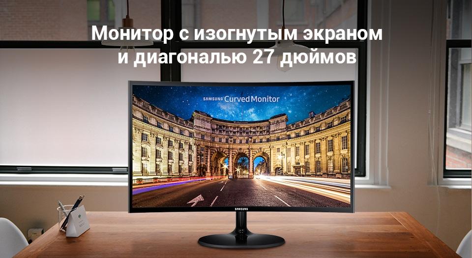 Изогнутый монитор Samsung C27F390FHI