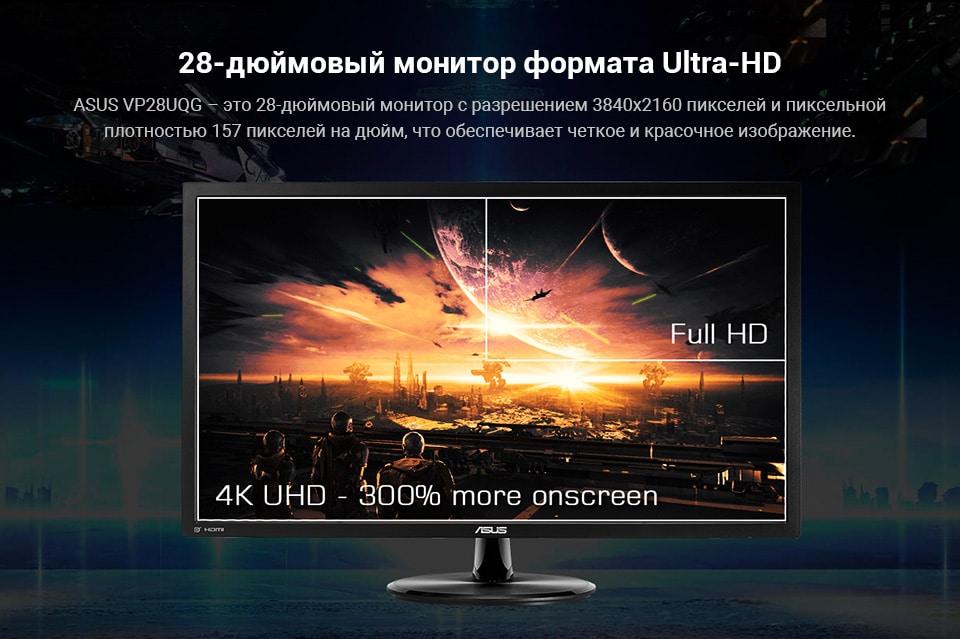 Геймерский монитор с Ultra HD Asus VP28UQG