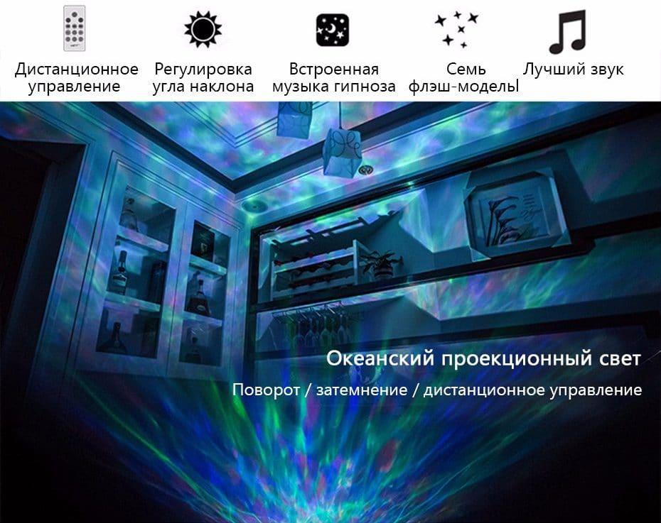 Музыкальный ночник - проектор волн океана купить на Алиэкспресс