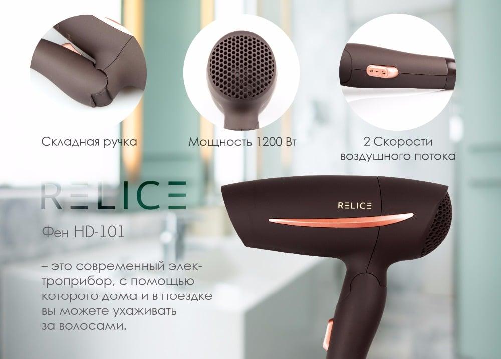 Фен Relice с покрытием Soft Touch купить на Алиэкспресс