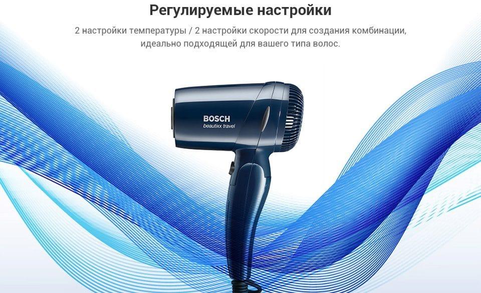 Дорожный фен Bosch PHD1100 купить на Алиэкспресс
