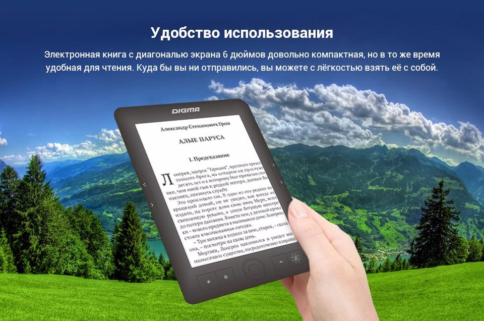 Самая легкая электронная книгаDigma R63S купить на Алиэкспресс