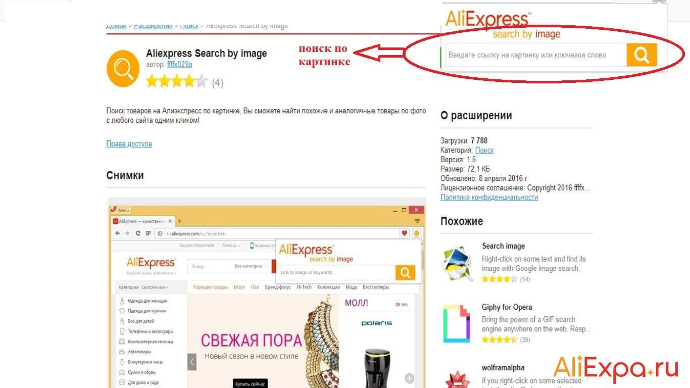 Поиск товара по фото на Алиэкспресс через расширения