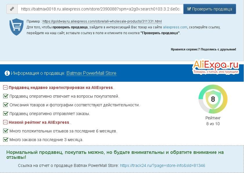 Сайты для проверки продавца на Алиэкспресс