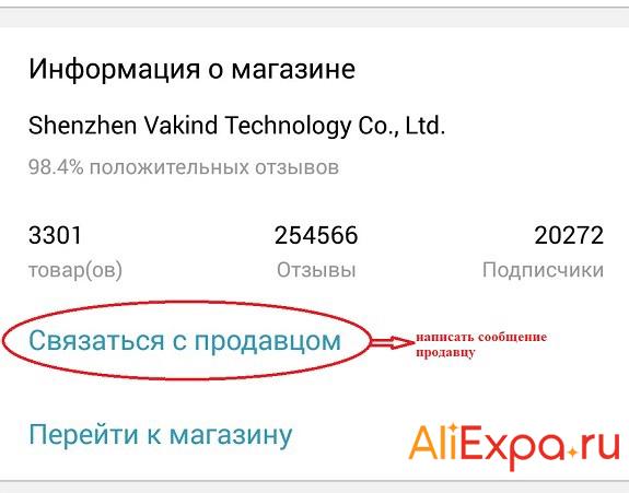 Как связаться с продавцом на Алиэкспресс через мобильное приложение