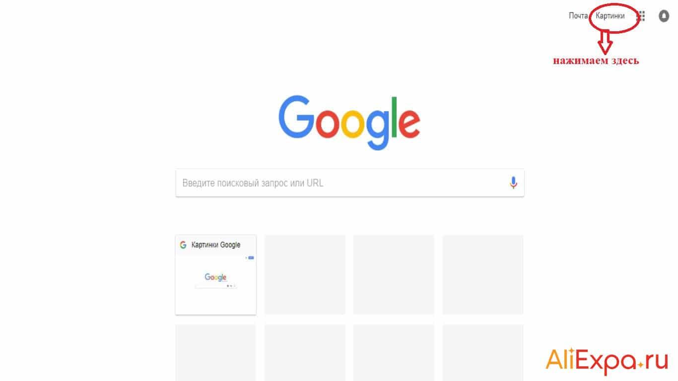 Как найти товар по фото на Алиэкспресс через Google