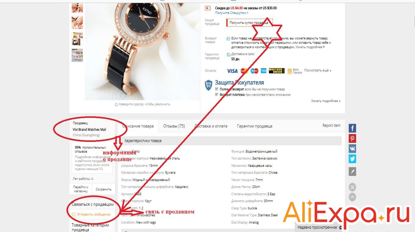 Как связаться с продавцом на Алиэкспресс через страницу товара