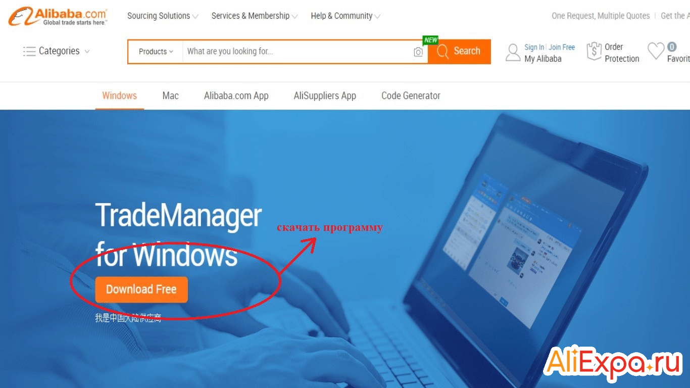 Программа TradeManager для быстрой и удобной связи с продавцом