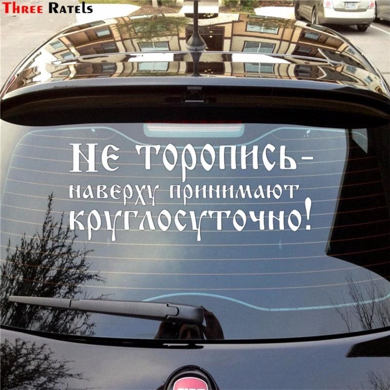 Наклейка на автоНе торопись купить на Алиэкспресс