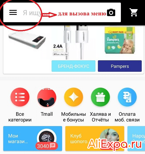 Как узнать свой рейтинг в мобильном приложении Алиэкспресс