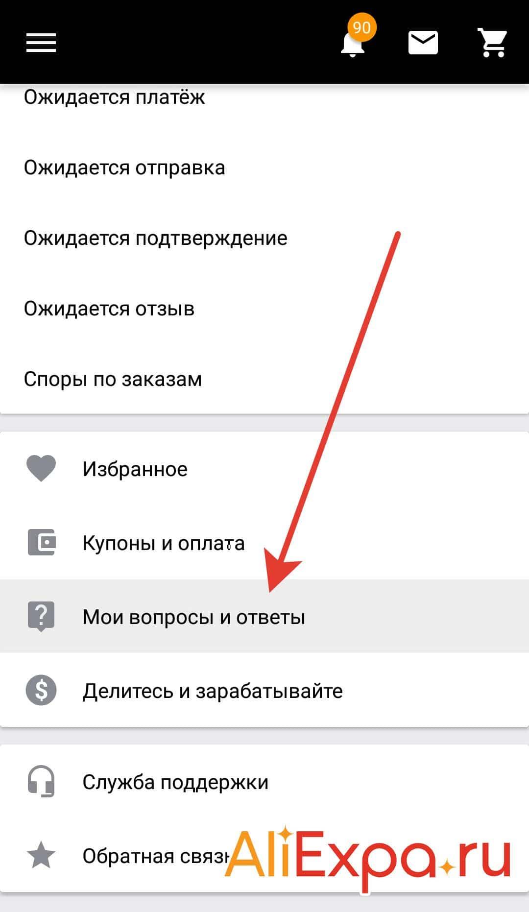 Как отвечать на вопросы других пользователей на Алиэкспресс | Как задать вопрос покупателям на Алиэкспресс