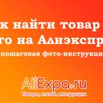 Как найти товар по фото на Алиэкспресс: 3 лучших способа поиска