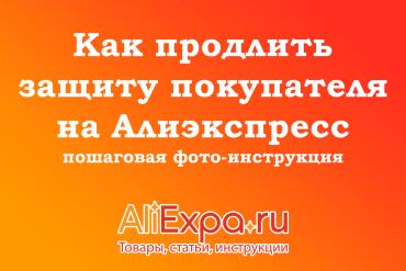 Как продлить защиту покупателя на Алиэкспресс: инструкция с фото