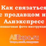 Как связаться с продавцом на Алиэкспресс: пошаговая фото-инструкция