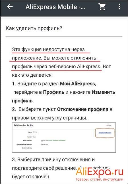 Как удалить аккаунт Алиэкспресс