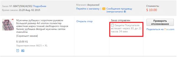 Что значит статус заказа «закрыт» («завершено») на Алиэкспресс