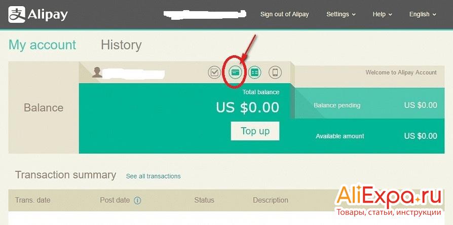 Как удалить карту с Алиэкспресс через Alipay