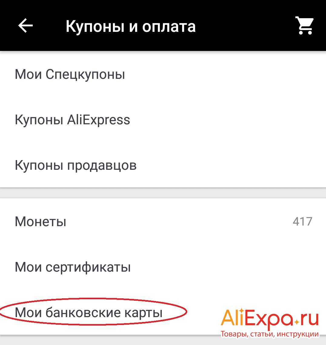 Как удалить карту с Алиэкспресс в мобильном приложении
