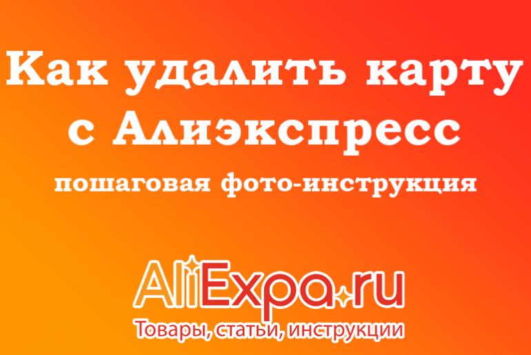 Как удалить карту с Алиэкспресс: через мобильное приложение, через Alipay и без него