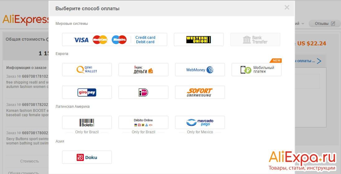 Способы оплаты товаров на Алиэкспресс | Как удалить карту с Алиэкспресс