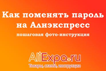 Как поменять пароль на Алиэкспресс: пошаговая фото-инструкция