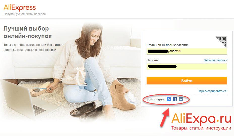 Вход на Алиэкспресс через социальные сети | Как поменять пароль на Алиэкспресс