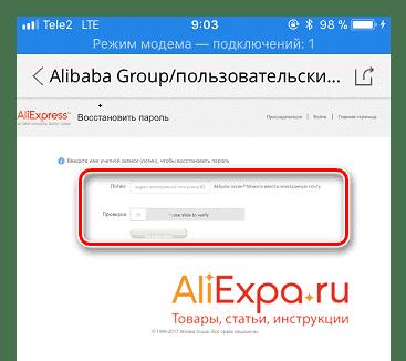 Как поменять пароль на Алиэкспресс с телефона