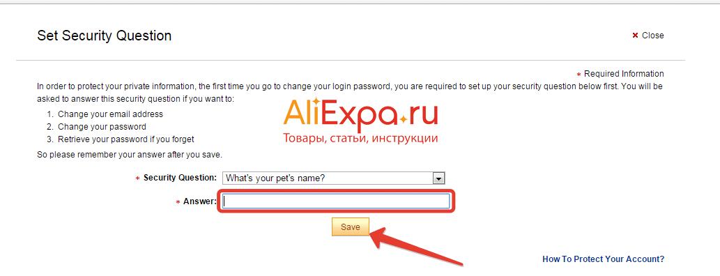 Как поменять пароль на Алиэкспресс через сайт