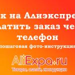 Как на Алиэкспресс оплатить заказ через телефон — пошаговая инструкция для МТС, Мегафон, Билайн, Теле2