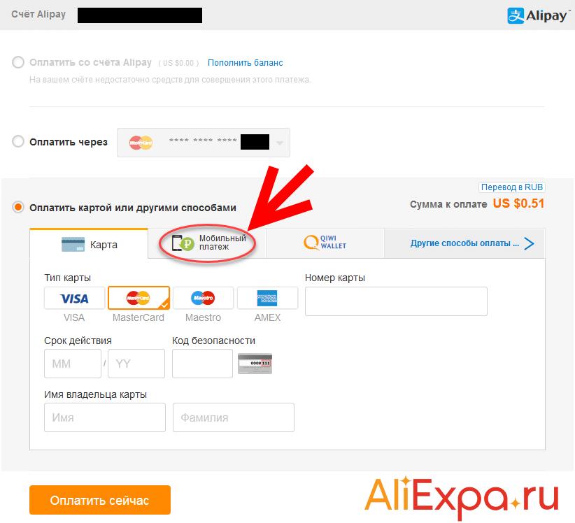 Как оплатить заказ с Алиэкспресс с телефона — пошаговая инструкция для компьютера