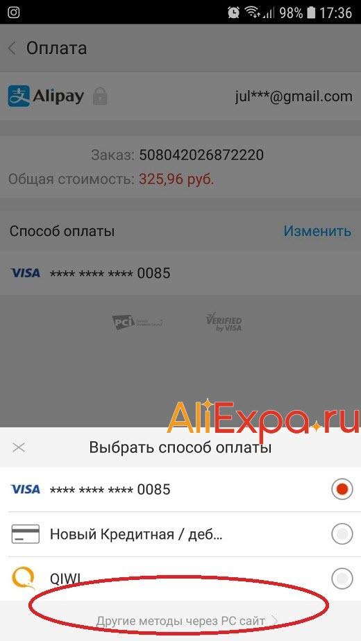 Как на Алиэкспресс оплатить заказ через телефон — пошаговая инструкция