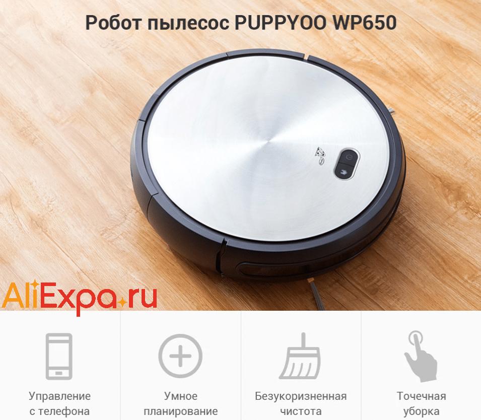 Робот-пылесос PUPPYOO WP650 с двойным пылесборником купить на Алиэкспресс