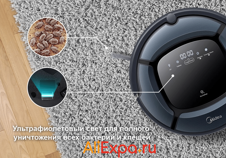 Умный робот-пылесос MideaVCR15/VCR16с функцией влажной уборки купить на Алиэкспресс