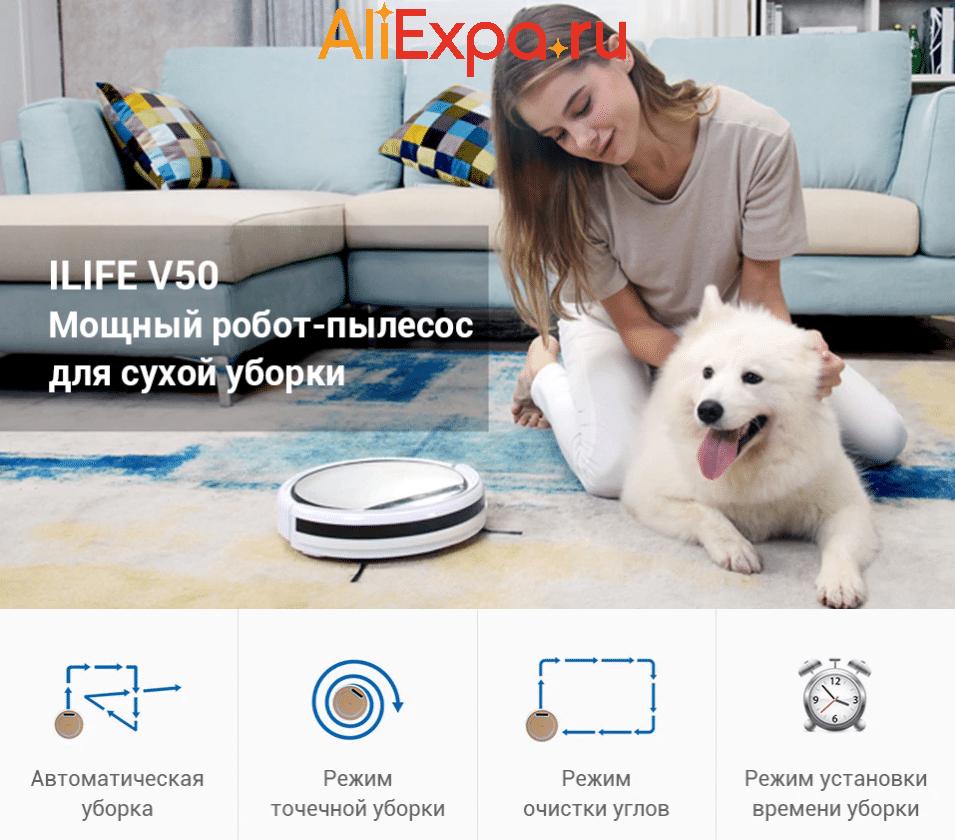 Робот-пылесос ILIFE V50 для сухой уборки купить на Алиэкспресс