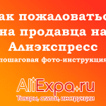 Как пожаловаться на продавца на Алиэкспресс: пошаговая фото-инструкция