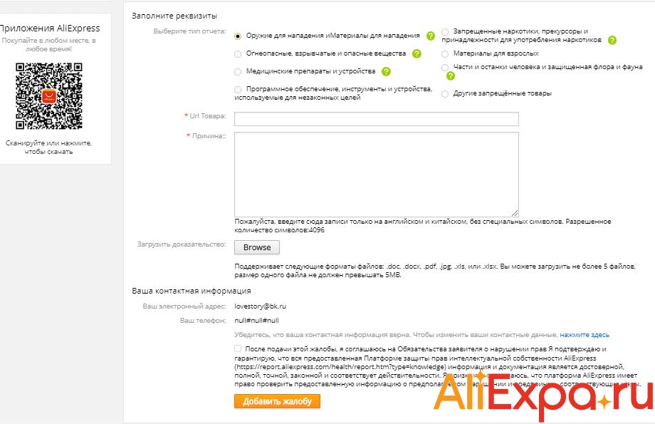 Как написать жалобу на продавца Алиэкспресс — пошаговая инструкция | Как пожаловаться на продавца на Алиэкспресс: пошаговая фото-инструкция