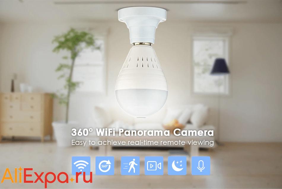 Панорамная камера видеонаблюдения в виде лампочки KERUI купить на Алиэкспресс