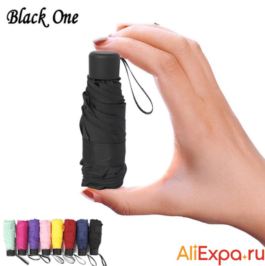 Маленький складной зонтикBlack One купить на Алиэкспресс