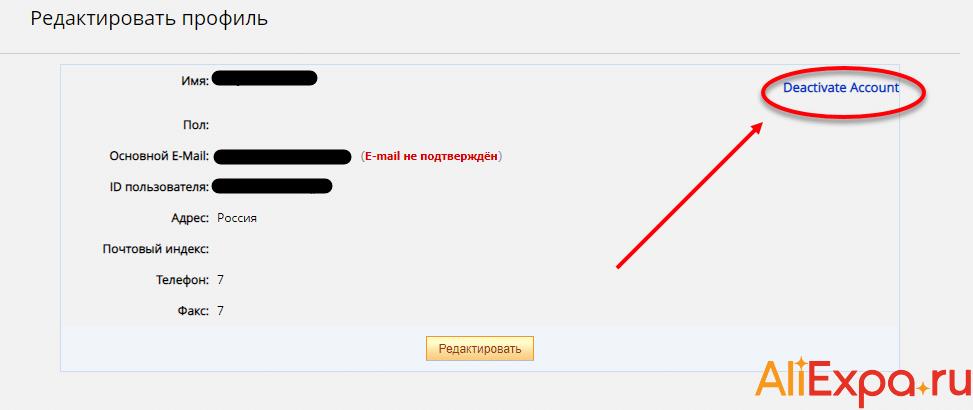 Что делать, если заблокировали аккаунт на Алиэкспресс | Заблокировали аккаунт на Алиэкспресс