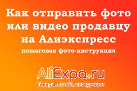 Как отправить фото или видео продавцу на Алиэкспресс: пошаговая фото-инструкция