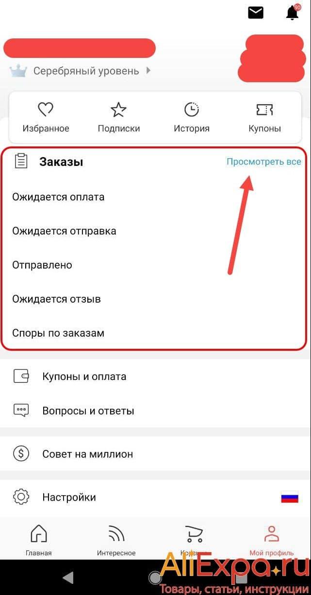 Как отправить фото продавцу на Алиэкспресс через мобильное приложение