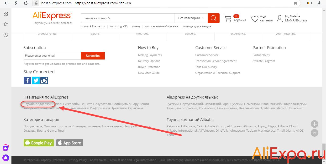Как связаться со службой поддержки Алиэкспресс через сайт | Как позвонить в Алиэкспресс